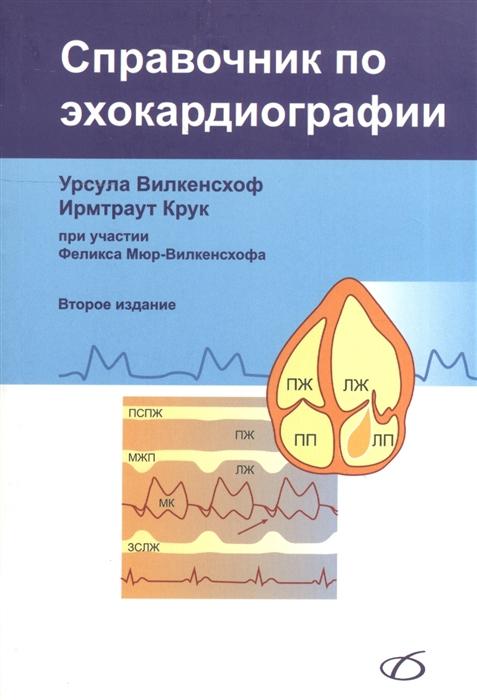 Вилкенсхоф У., Крук И. Справочник по эхокардиографии стоимость