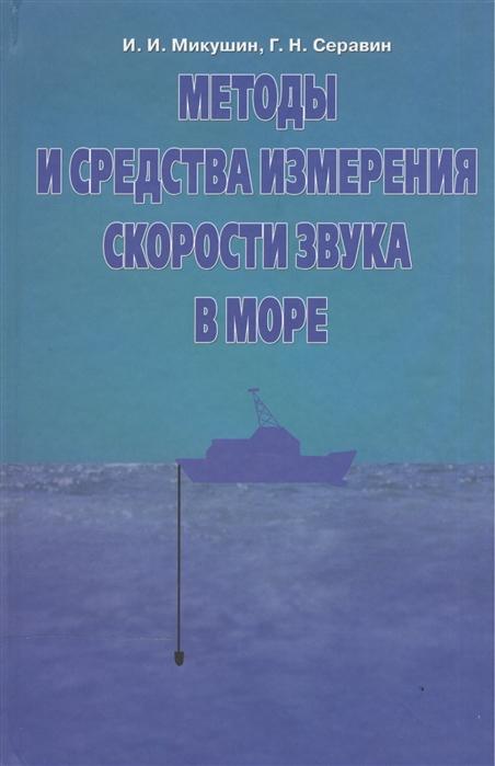 Микушин И., Серавин Г. Методы и средства измерения скорости звука в море
