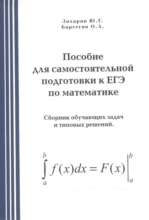 Пособие для самостоятельной подготовки к ЕГЭ по математике Сборник обучающих задач и типовых решений