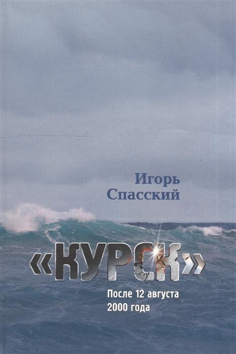 Спасский И. Курск После 12 августа 2000 года