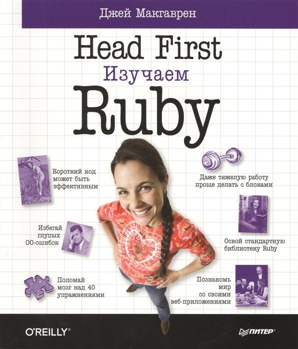 цена на Макгаврен Дж. Head First Изучаем Ruby