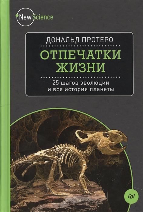 Протеро Д. Отпечатки жизни 25 шагов эволюции и вся история планеты