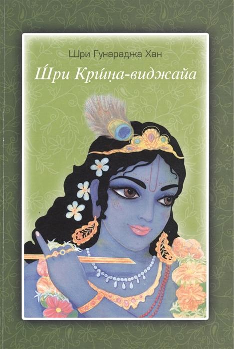 Шри Гунараджа Хан Шри Кришна-виджайа внутреннее обещание шри чинмой