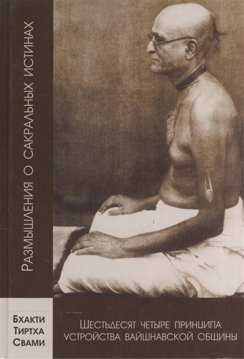 Бхакти Тиртха Свами Шестьдесят четыре принципа устройства вайшнавской общины сформулированные Шрилой Бхактисиддхантой Сарасвати цена и фото