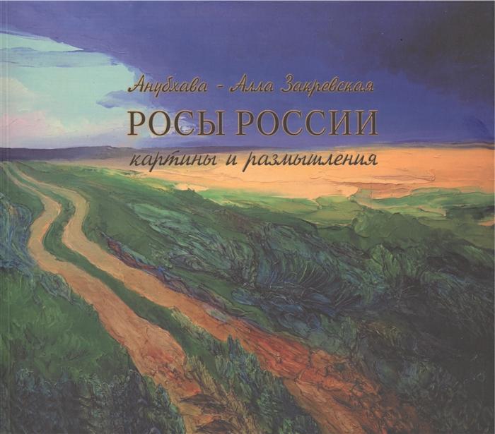 Росы России Картины и размышления