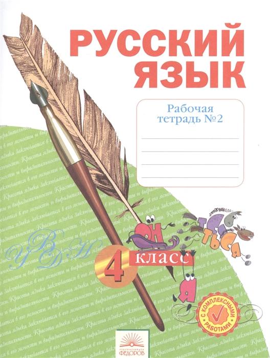 Русский язык 4 класс Рабочая тетрадь в 4-х частях Рабочая тетрадь 2