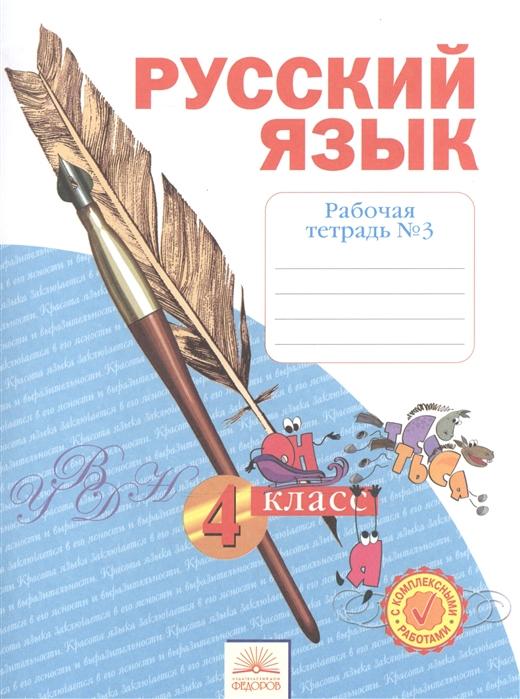 Русский язык 4 класс Рабочая тетрадь в 4-х частях Рабочая тетрадь 3