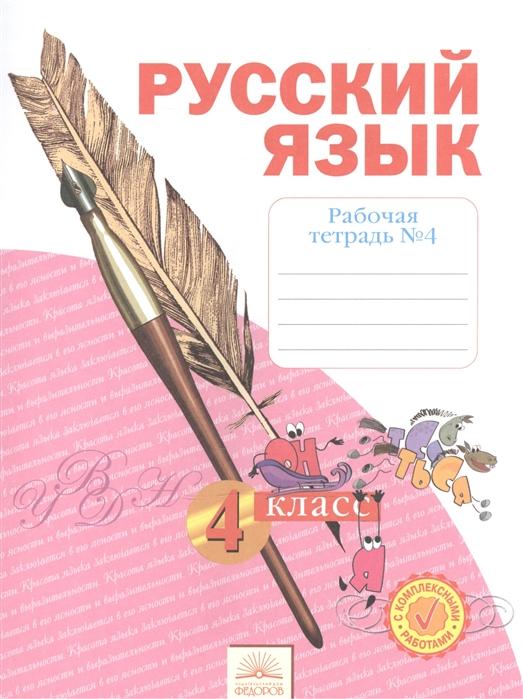 Русский язык 4 класс Рабочая тетрадь в 4-х частях Рабочая тетрадь 4