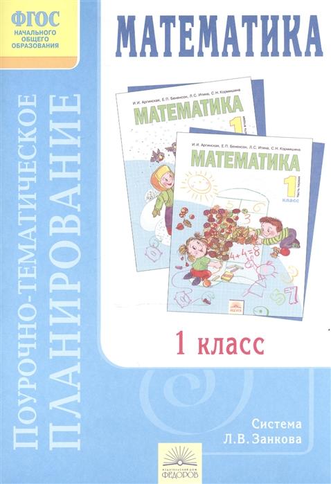 Математика 1 класс Поурочно-тематическое планирование к учебнику И И Аргинской Е П Бененсон Л С Итиной С Н Кормишиной