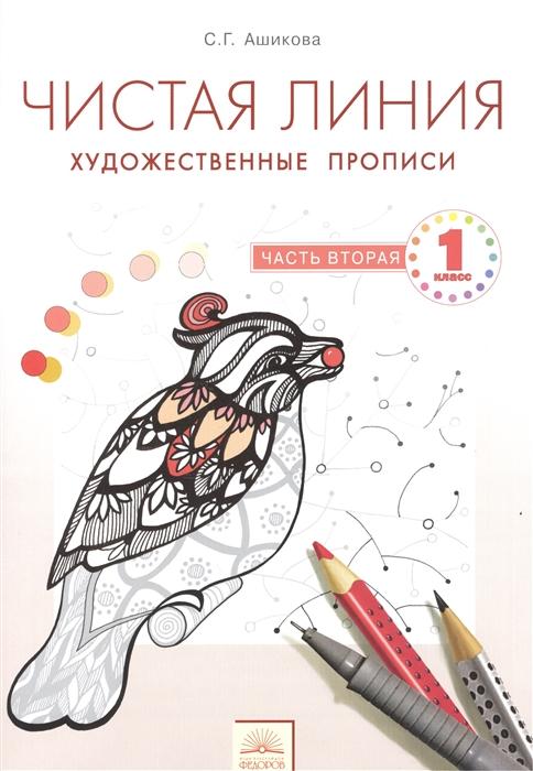 Ашикова С. Чистая линия 1 класс Художественные прописи по курсу Изобразительное искусство В 2-х частях Часть вторая цена