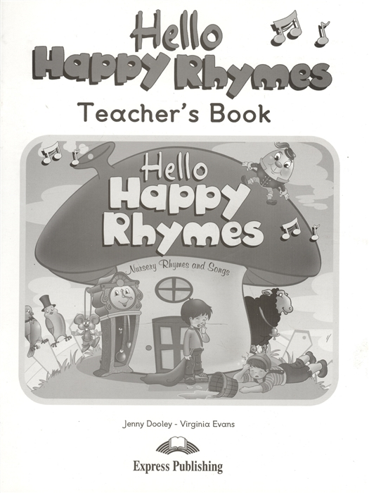 Evans V., Dooley J. Hello Happy Rhymes Teacher s Book Книга для учителя jenny dooley virginia evans happy hearts 2 teacher s book