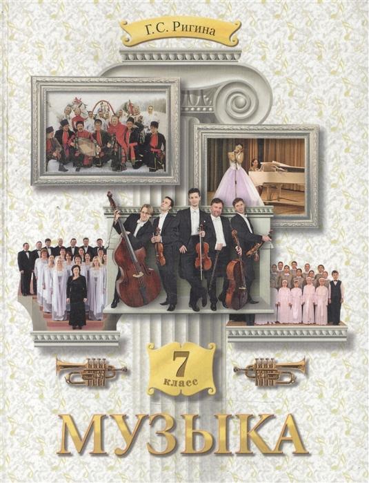 Ригина Г. Музыка 7 класс Учебник музыка 7 класс учебник