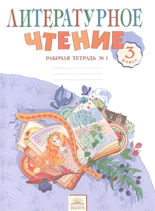 Литературное чтение 3 класс Рабочая тетрадь 1