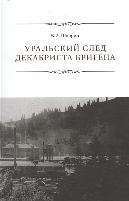 Уральский след декабриста Бригена