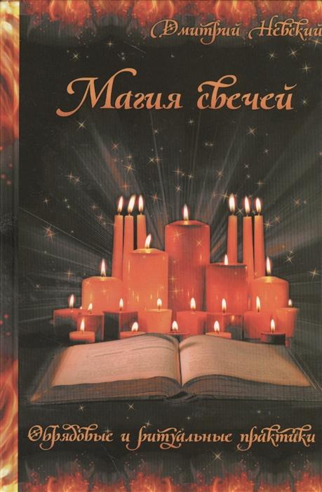 все цены на Невский Д. Магия свечей Обрядовые и ритуальные практики онлайн