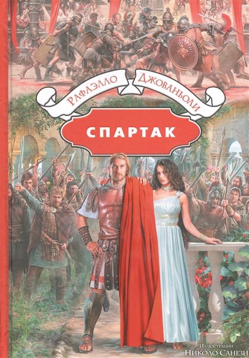 Купить Спартак, Альфа - книга, Детская художественная литература