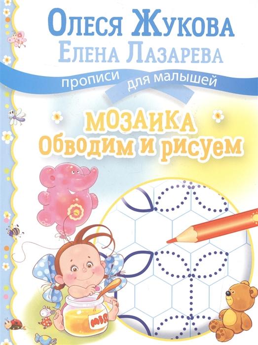Жукова О., Лазарева Е. Мозаика Обводим и рисуем