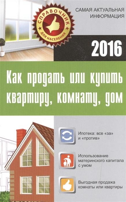Кузьмина М. Как продать или купить квартиру комнату дом