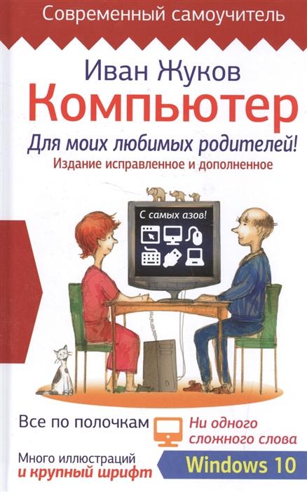 Жуков И. Компьютер Для моих любимых родителей Издание исправленное и дополненное компьютер