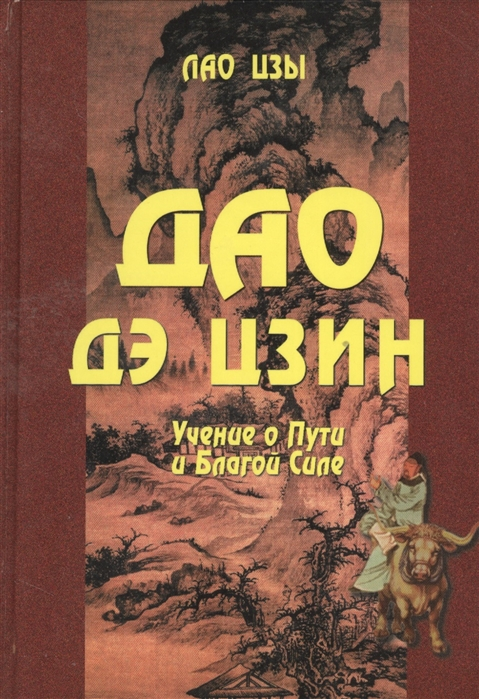 Цзы Л. Дао дэ цзин Учение о Пути и Благой Силе савилова т ред дао дэ цзин книга о пути и добродетели