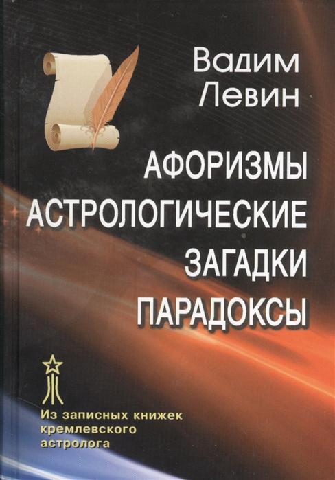 Левин В. Афоризмы Астрологические загадки Парадоксы