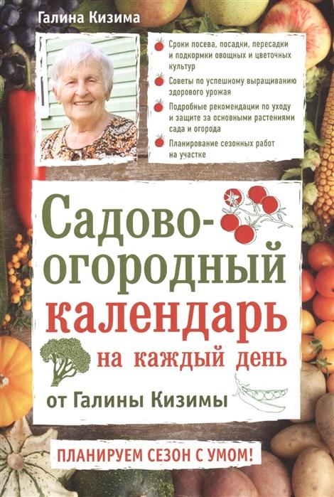 Кизима Г. Садово-огородный календарь на каждый день от Галины Кизимы михайлин с и садово огородный травник лечебник page 8