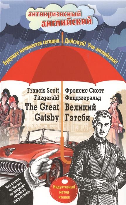 Фицджеральд Ф. Великий Гэтсби The Great Gatsby Индуктивный метод чтения фицджеральд ф великий гэтсби the great gatsby индуктивный метод чтения
