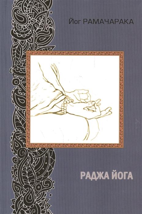 Йог Рамачарака Раджа-йога йог рамачарака хатха йога наука жить йогическая философия телесного здоровья и благополучия выпуск 2