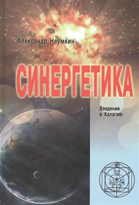 Наумкин А. Синергетика Введение в Калагию в к харченко дневники с н есина синергетика жанра