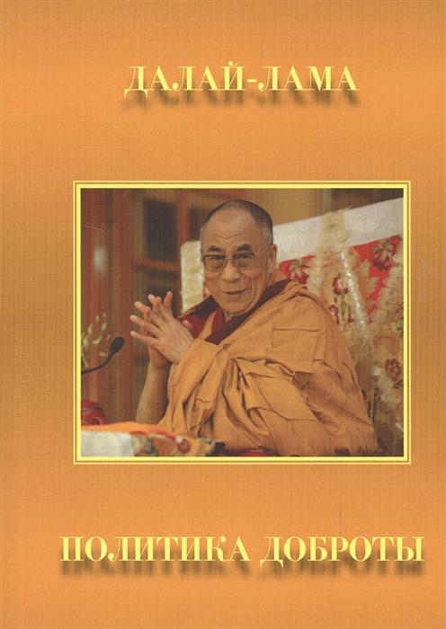 Далай-лама Далай-лама Политика доброты далай лама путь к просветлению лекции о чже цонкапе