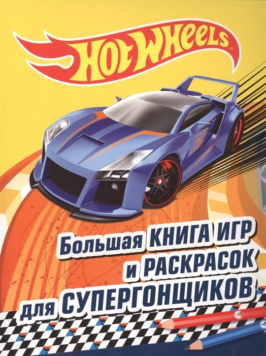 Купить Большая книга игр и раскрасок для супергонщиков, Эксмо, Раскраски