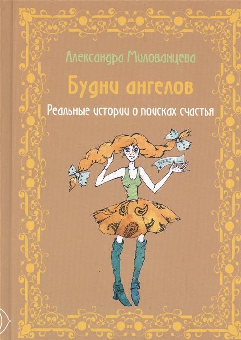 Милованцева А. Будни ангелов Реальные истории о поисках счастья