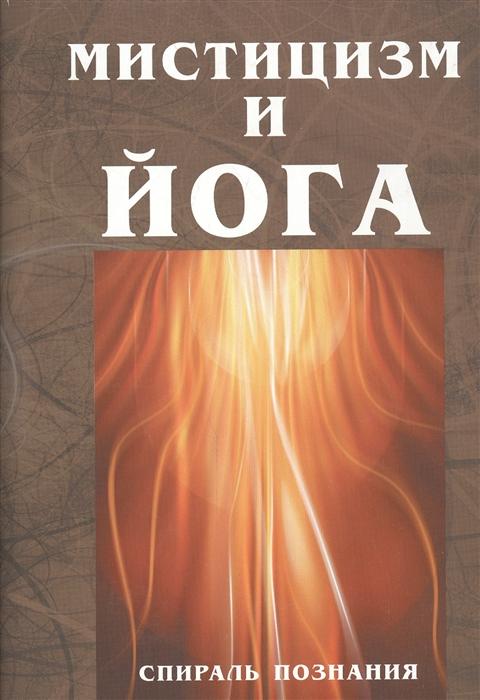 Фото - Тихомиров О. (ред.) Спираль познания мистицизм и йога Том 2 Путь к вечному кулагина к йога гармония и путь к здоровью