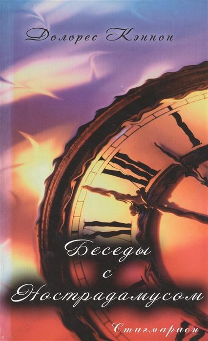 Кэннон Д. Беседы с Нострадамусом Том первый кэннон д беседы с нострадамусом том 2 2 е изд