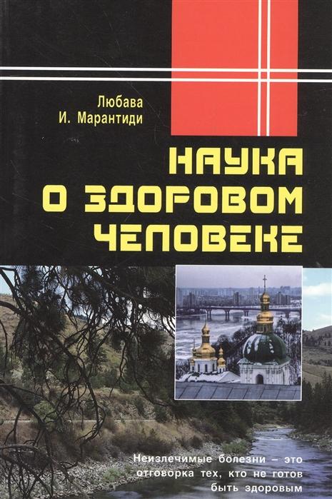 Любава., Марантиди И. Наука о здоровом человеке