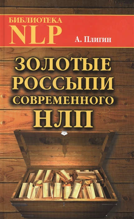 Плигин А. Золотые россыпы современного НЛП