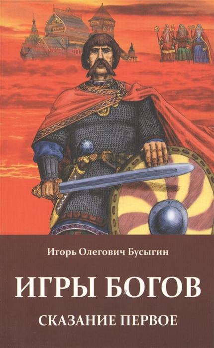 Бусыгин И. Игры богов Сказание первое тамара воронина игры богов