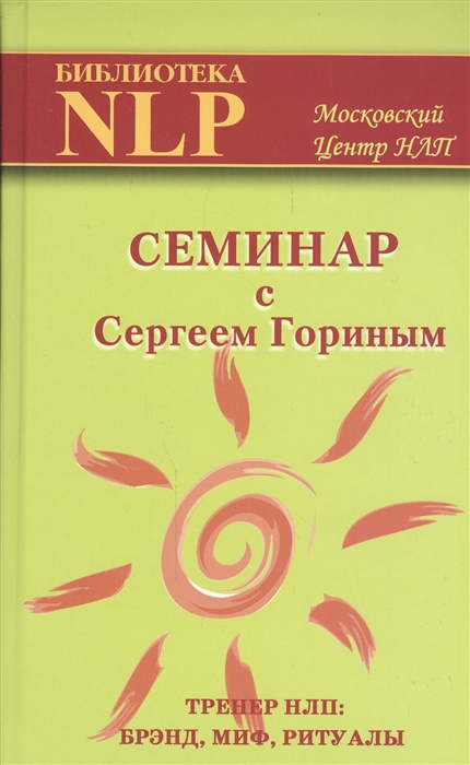 Горин С. Семинар с Сергеем Гориным