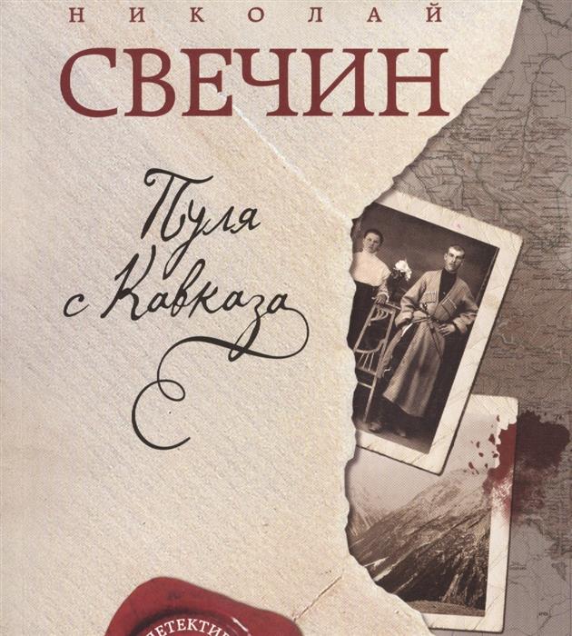 Свечин Н. Пуля с Кавказа цена в Москве и Питере