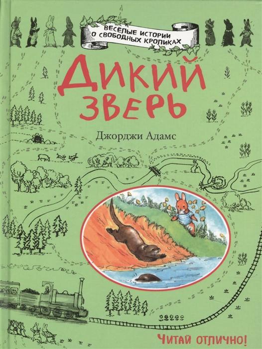Адамс Дж. Дикий зверь цена 2017