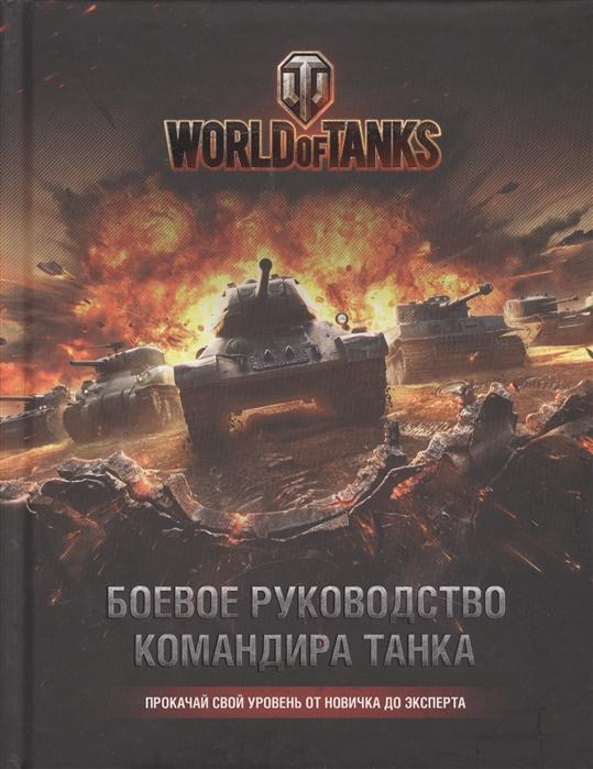 цена на Хэтфилд Т. World of Tanks Боевое руководство командира танка