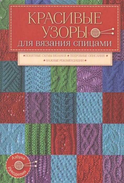 Драмашко Ю. (отв. ред.) Красивые узоры для вязания спицами цена
