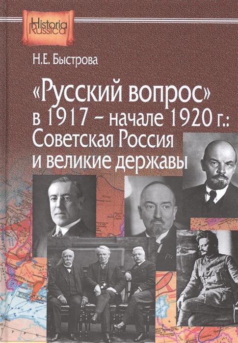 Русский вопрос в 1917 - начале 1920г Советская Россия и великие державы