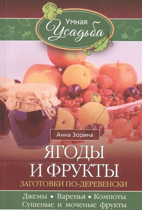 Ягоды и фрукты Заготовки по-деревенски Джемы варенья компоты сушеные и моченые фрукты