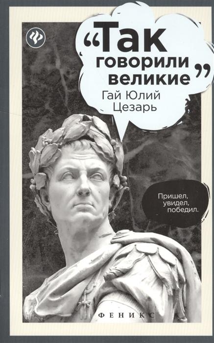 Гаврилова Е. (авт.-сост.) Гай Юлий Цезарь