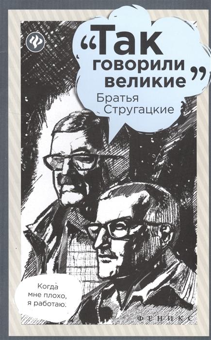 Мишина Я. (авт.-сост.) Братья Стругацкие мишина а лето