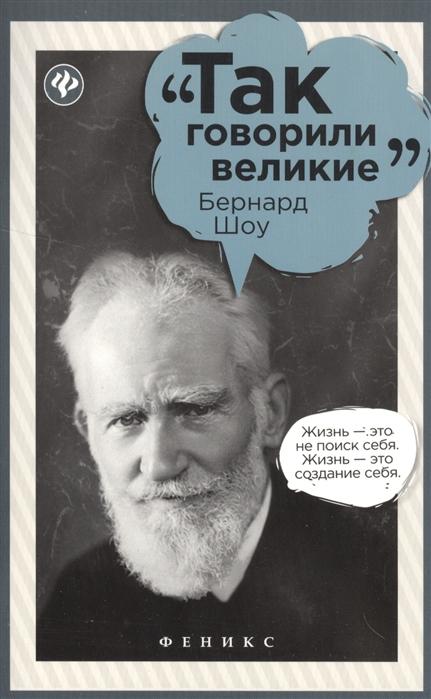 цена на Волобуев Д. (авт.-сост.) Бернард Шоу
