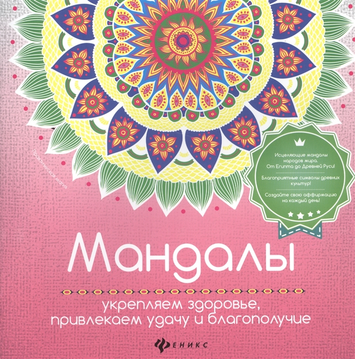 Матин И. Мандалы Укрепляем здоровье привлекаем удачу и благополучие
