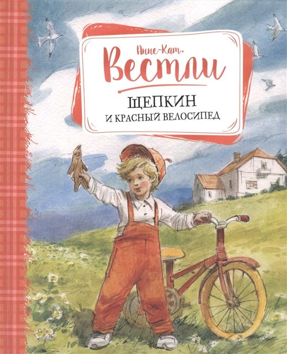 цена Вестли А.-К. Щепкин и красный велосипед Повесть в интернет-магазинах