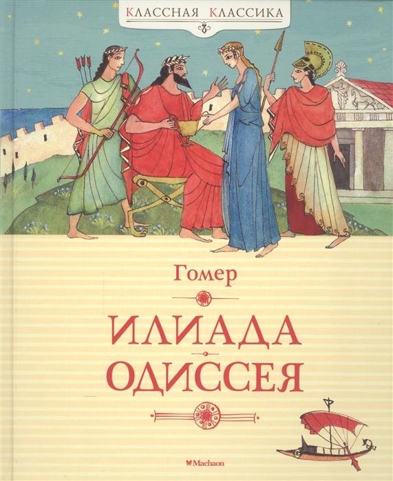 Гомер Илиада Одиссея Поэмы